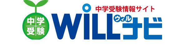 中学受験情報サイト Willナビ